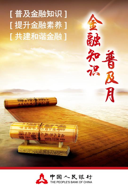 """""""金融知识普及月""""是中国人民银行组织开展的大型金融知识公众教育"""