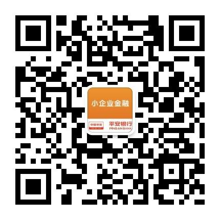 安银行小企业金融微信二维码图片